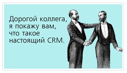 настоящий CRM