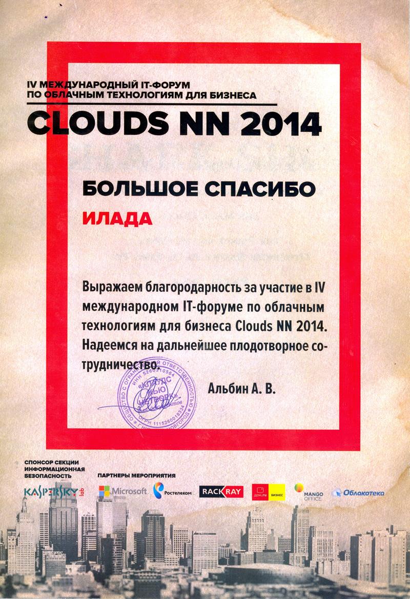 Clouds NN