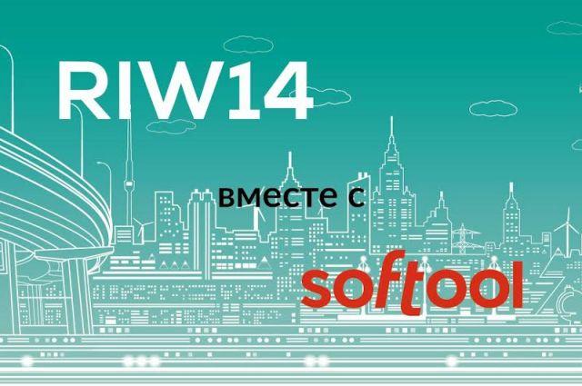 riw softool 2014