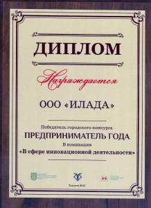 Диплом ИЛАДА Предприниматель года