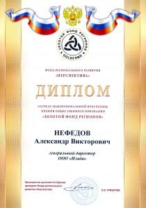 Нефедов АВ Золотой фонд регионов Диплом