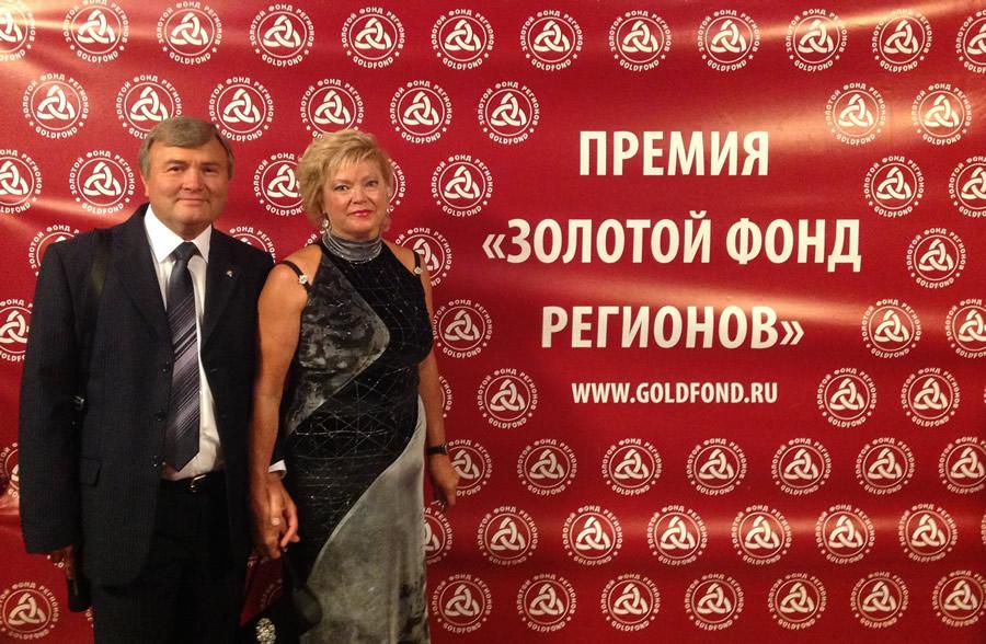 Нефедов Александр и Нефедова Наталия - Премия Золотой фонд регионов