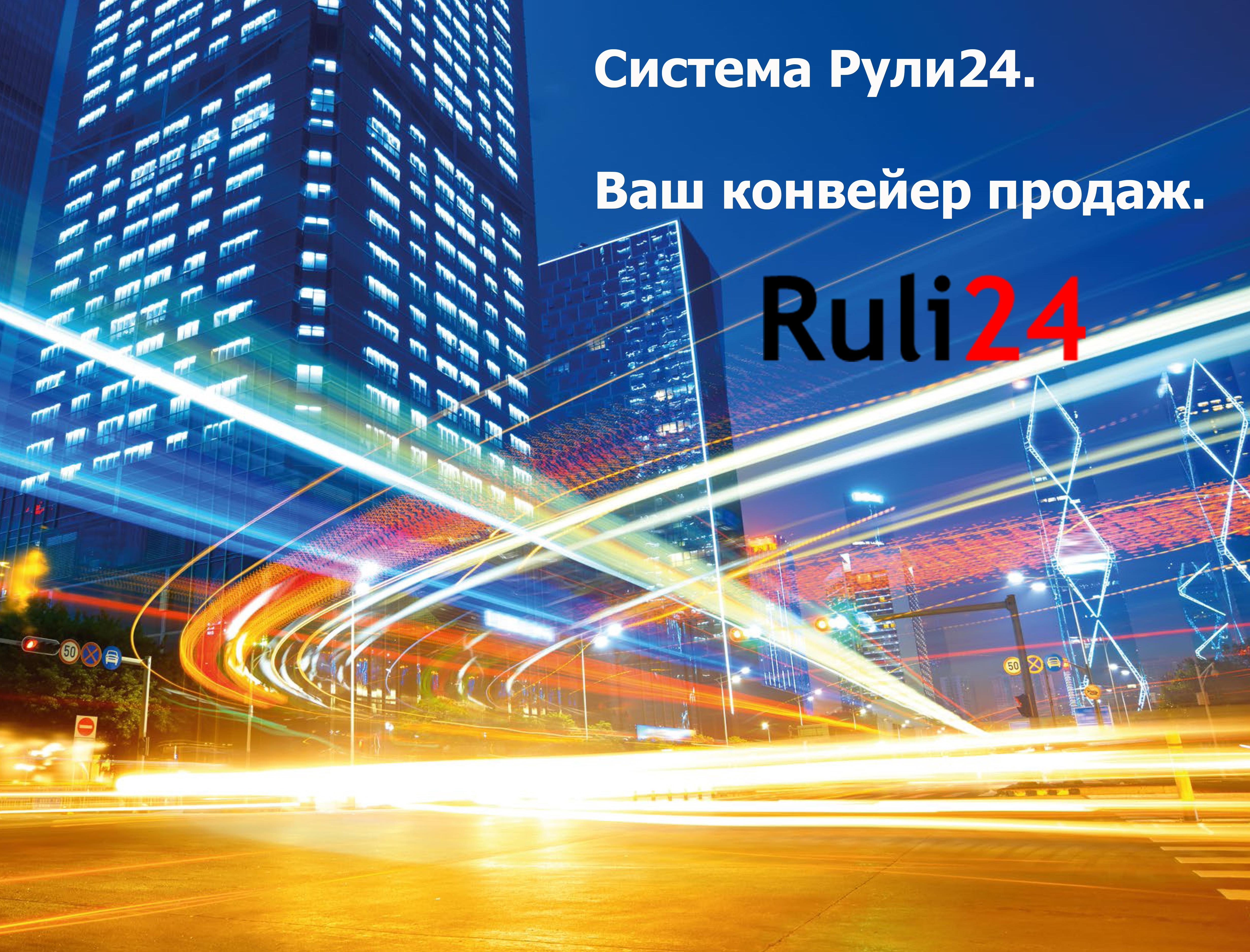 Конвейер продаж с CRM-системой Рули24
