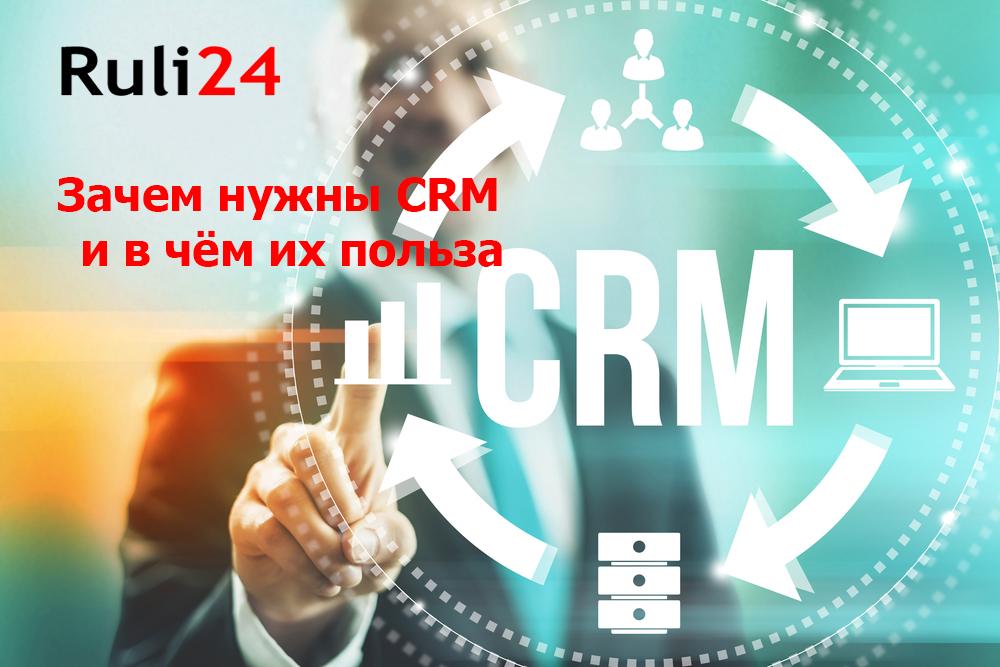 Выбор CRM-системы: как сделать правильный  выбор и не ошибиться?